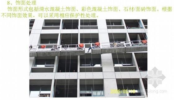 预制混凝土外挂板施工工法