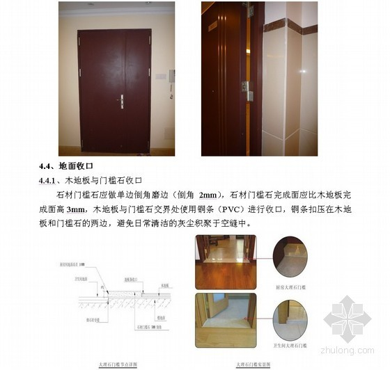 某上市地产装修房细部收口技术标准