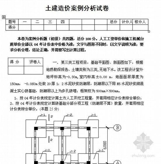 江苏省建设工程造价员资格考试模拟试题(土建案例)