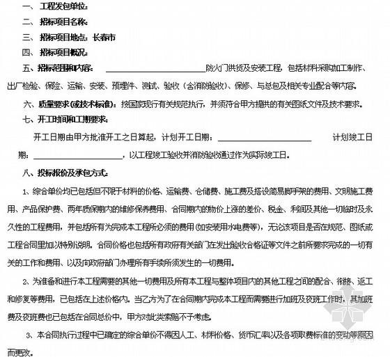 防火门供货及安装工程招标文件范本(邀请招标)19页