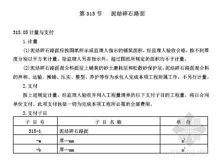 [福建]高速公路工程量清单计量支付规则(2012)