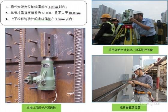 [广东]地标性超高层塔楼钢结构安装工程质量控制