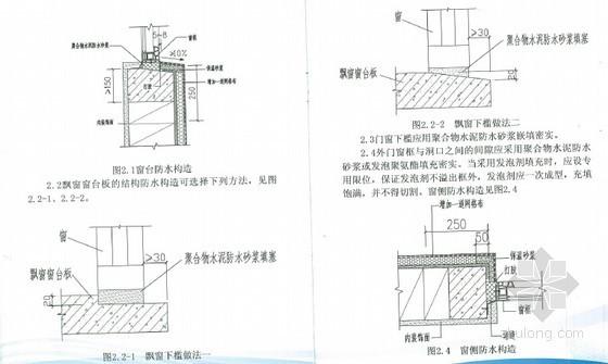 [江苏]建筑工程施工质量通病防治措施