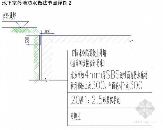 地下室外墙防水做法节点详图2