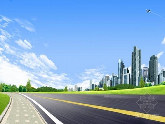 《城镇道路路面设计规范》宣贯132页(PPT)