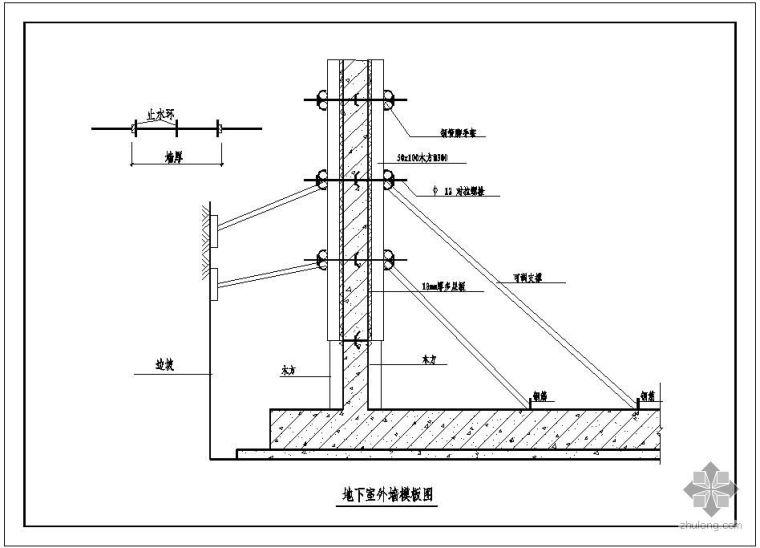 某地下室外墙模板节点构造详图(一)