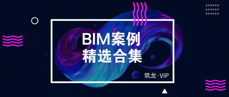 BIM案例精选合集