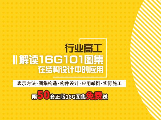 【行业高工】解读16G101图集在结构设计中的应用(50套正版纸质图集免费送!)