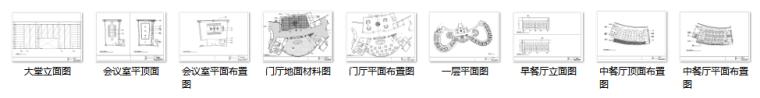 上海异型酒店局部室内装修设计施工图(63张)_10