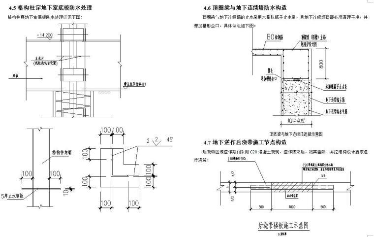 [苏州]商业中心地下工程逆作法施工组织设计(附图丰富)_5