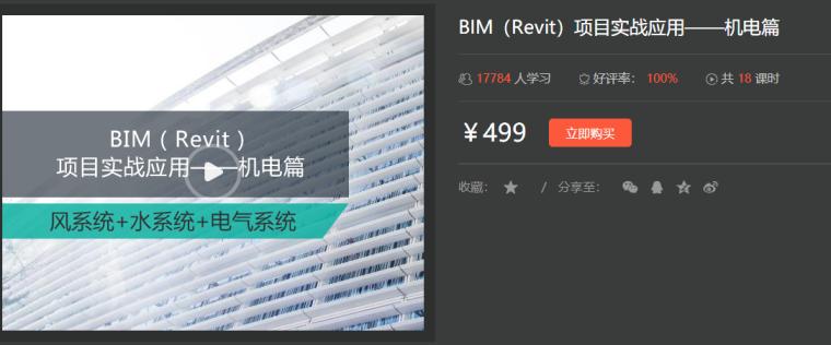 BIM(Revit)项目实战应用——机电篇推荐资料