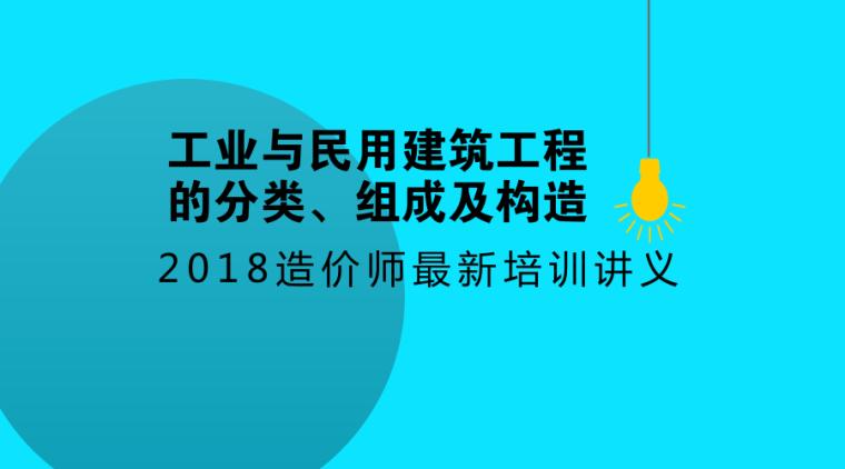 (最新)2018造价师考试(土建)技术与计量—工业民用建筑
