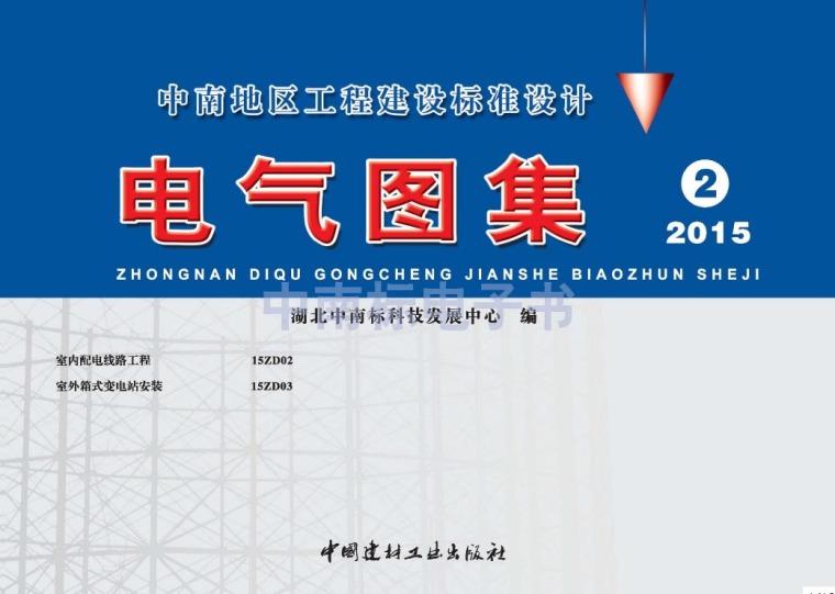 中南图集15ZD03室外箱式变电站安装