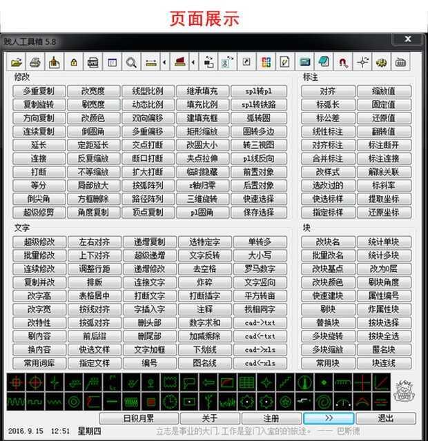 CAD插件:最新版贱人工具箱+强力去教育版软件,带视频教程