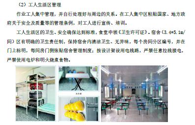[新力]温江39亩项目主体及配套工程施工组织设计(共269页)