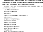 【河南】瀚海晴宇项目幕墙工程招标文件(约28万㎡,共40页)
