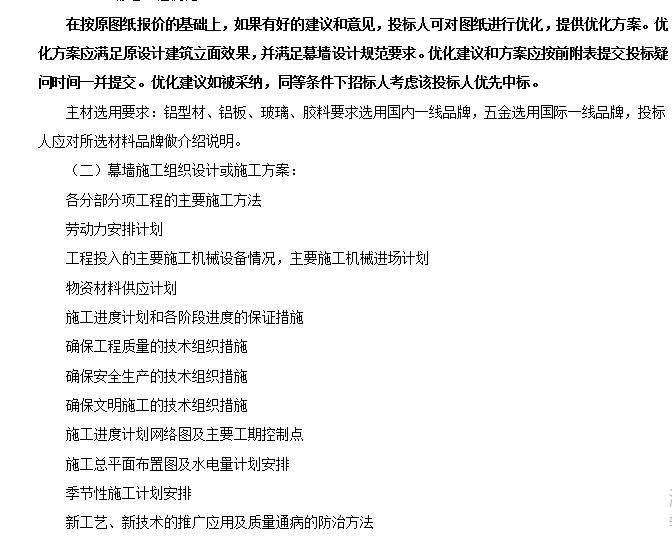 [河南]瀚海晴宇项目幕墙工程招标文件(约28万㎡,共40页)