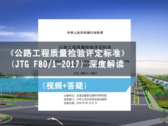 《公路工程质量检验评定标准》(JTG F80/1-2017)深度解读