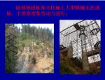 [全国]山区高速公路桥梁施工技术(共33页)
