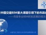 在中国交建BIM重大课题引领下的市政应用