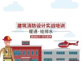 【18年新版】建筑消防设计实战培训(暖通、给排水)