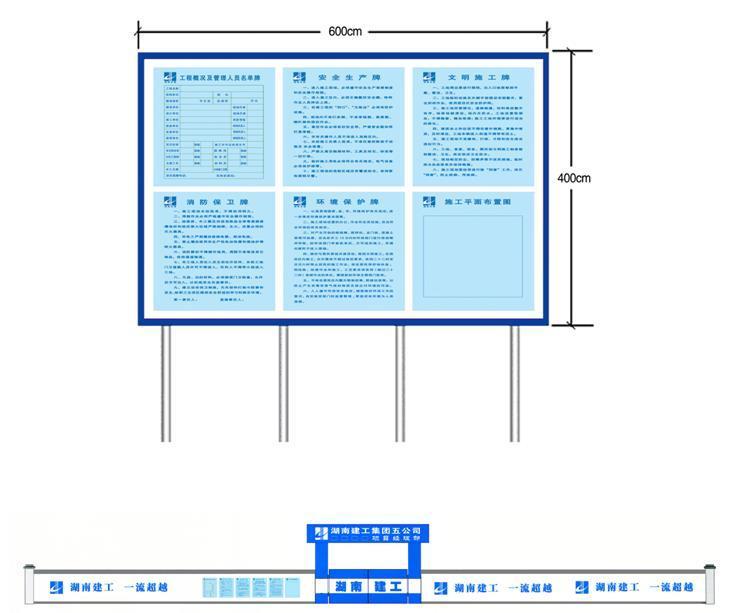 [湖南]建工集团施工现场文明施工及标准化管理规定(72页)