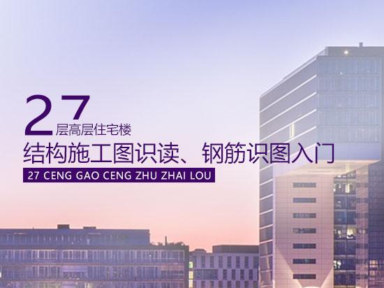 27层高层住宅楼结构施工图识读、钢筋识图入门(工程实例)