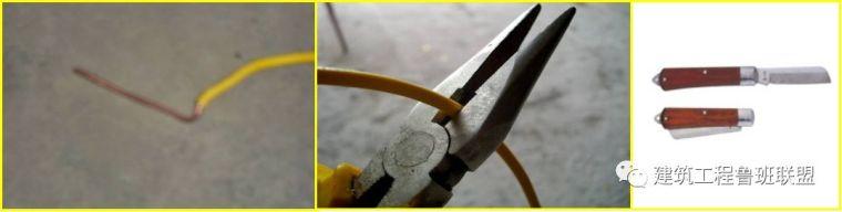 管内穿线施工工艺流程解读,不能再详细了!_17