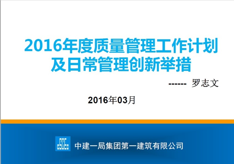 2016年度质量管理工作计划及日常管理创新举措