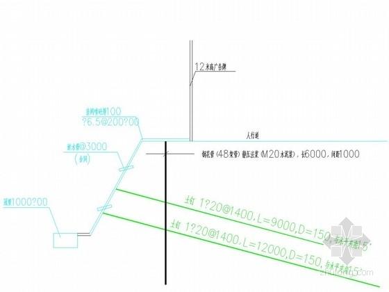 [安徽]基坑桩锚支护及土钉墙变更施工图
