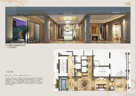 [上海]国际花园别墅三个户型室内装修室内文本汇报方案大堂立面图