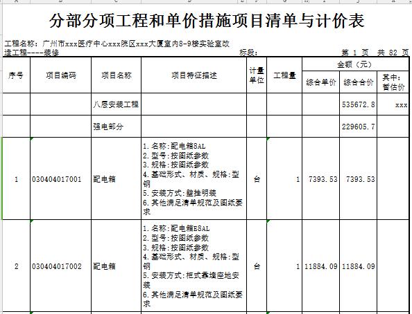 【广东】2018年医疗中心实验室装修工程预算书(图纸)_7