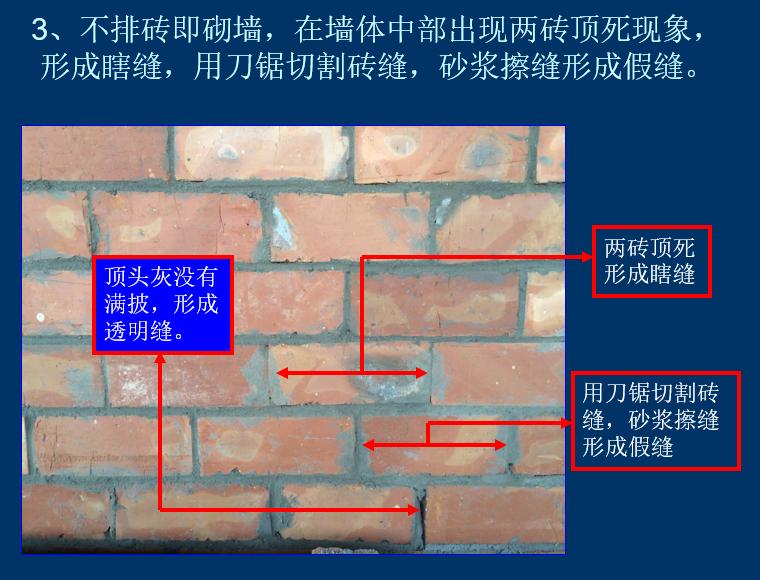 砌体工程质量管理