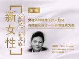 《人性化与精细化设计——以养老建筑为例》周燕珉——新时代•新思维•新女性系列讲座第1期