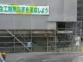 来看一下日本建筑工地的安全管理,够严谨!