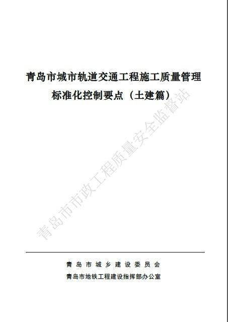 青岛市城市轨道交通工程施工质量管理标准化控制要点(土建篇)