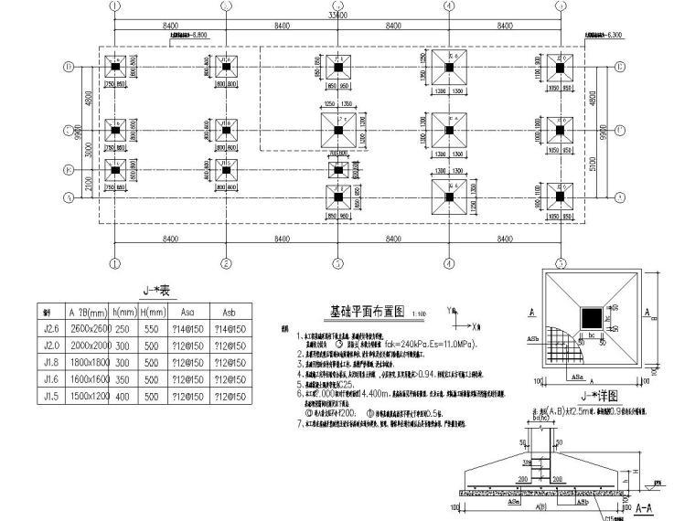 两层框架结构住宅区商业楼结构施工图