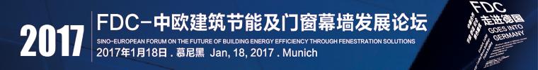 FDC-中欧建筑节能及门窗幕墙发展论坛,邀您相约德国慕尼黑