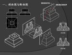 建筑识图教程
