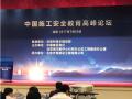 """""""中国施工安全教育高峰论坛""""在北京召开"""