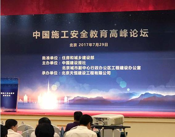 "vr安全教育体验软件资料下载-""中国施工安全教育高峰论坛""在北京召开"