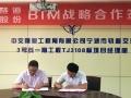 轨道交通BIM应用又添新案例!中交隧道携手品茗签订BIM战略合作