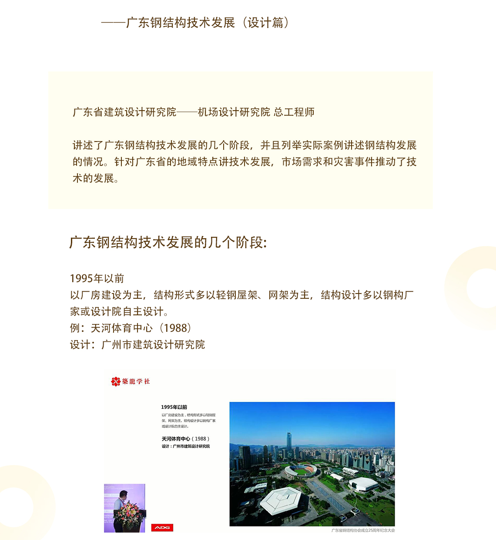 广东省建筑设计研究院——机场设计研究院 总工程师  讲述了广东钢结构技术发展的几个阶段,并且列举实际案例讲述钢结构发展的情况。针对广东省的地域特点讲技术发展,市场需求和灾害事件推动了技术的发展。