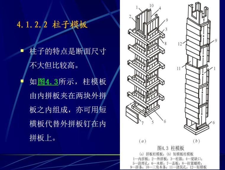 钢筋混凝土工程(经典PPT,共230页)-柱子模板2