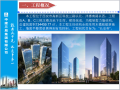 [QC成果]提高散拼模板墙面平整度(含优秀质量管理小组申报表、活动现场评审表)