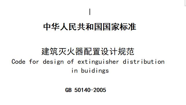 灭火器配置施工图资料下载-《建筑灭火器配置设计规范》