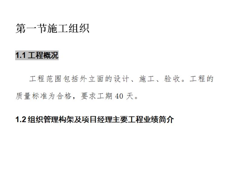 南方日报社幕墙施工组织设计(Word.54页)
