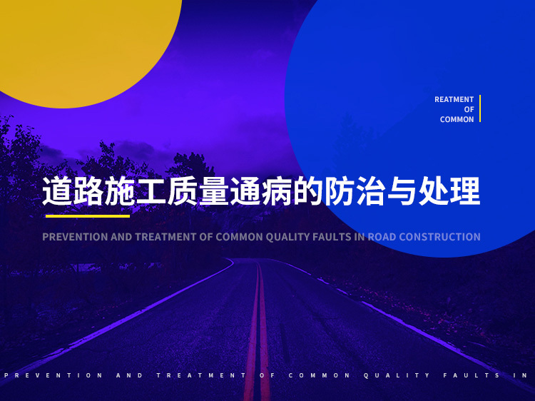 道路施工质量通病的防治与处理