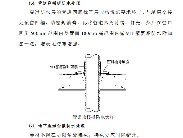 管道穿楼板防水处理