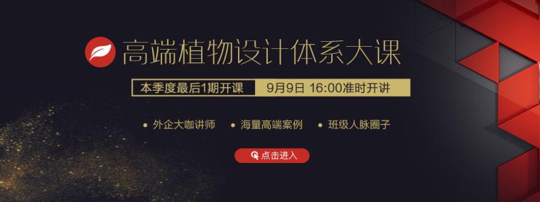 最详细图解:深圳湾三大豪宅景观植物配置!_35